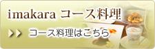 imakaraコース料理
